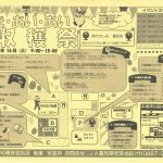 【イベント情報】あき・あい・あい収穫祭