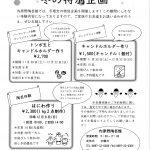 内原野陶芸館・ガラス工房 冬の特別企画