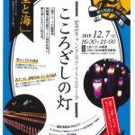 [イベント情報]安芸キャンドルナイト2019 こころざしの灯