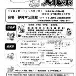 [イベント情報]第37回 伊尾木・下山文化祭
