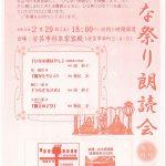 【イベント情報】ひな祭り朗読会