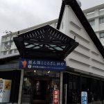 【リニューアルオープン】安芸観光情報センター ~彌太郎こころざし社中~