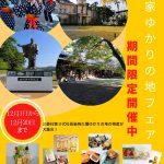 「岩崎家ゆかりの地フェア」開催!!