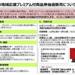 「安芸市地域応援プレミアム付商品券」の抽選販売を行います!!