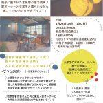 東風ノ家×高知工科大学~柚子に囲まれた古民家宿で語らいながら過ごす1泊2日の女子会プラン~